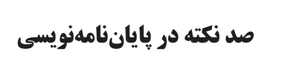 صد نکته در باره پایان نامه نویسی