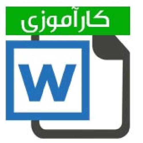 گزارش کارآموزی رشته کامپیوتر در آموزش و پرورش