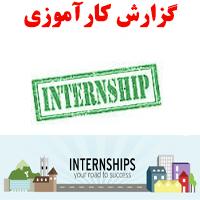 گزارش کارآموزی کامپیوتر اداره فن آوری و اطلاعات راه آهن خراسان